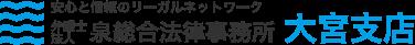 泉総合法律事務所 大宮支店
